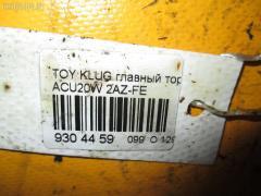Главный тормозной цилиндр TOYOTA KLUGER V ACU20W 2AZ-FE Фото 3