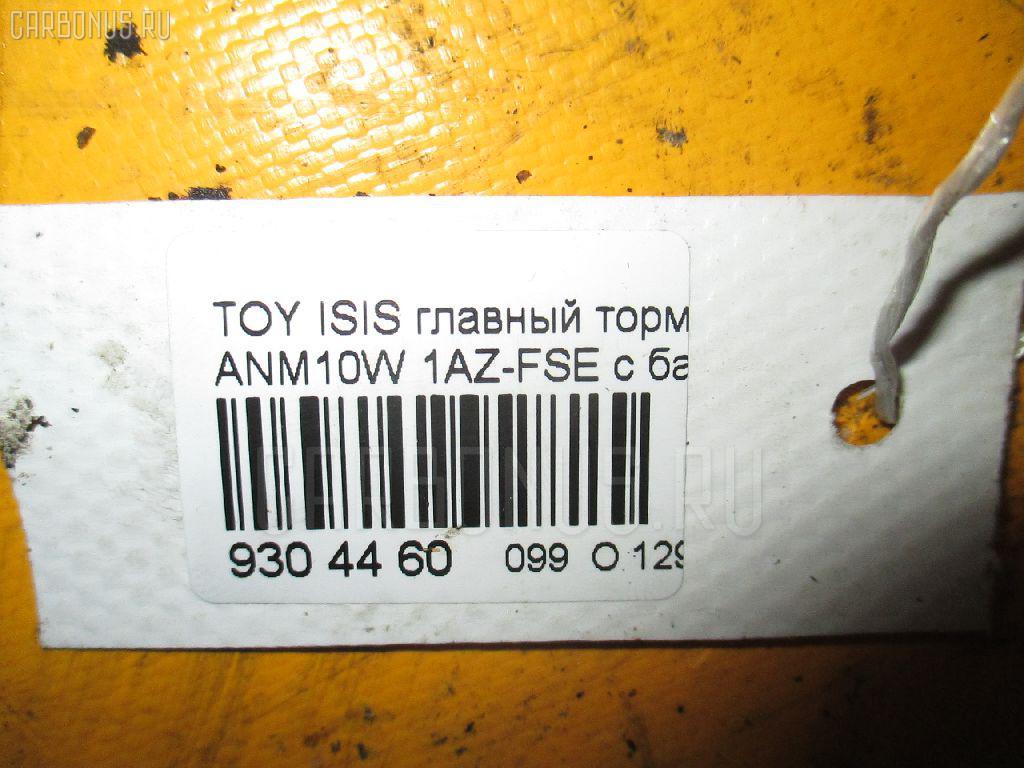 Главный тормозной цилиндр TOYOTA ISIS ANM10W 1AZ-FSE Фото 3