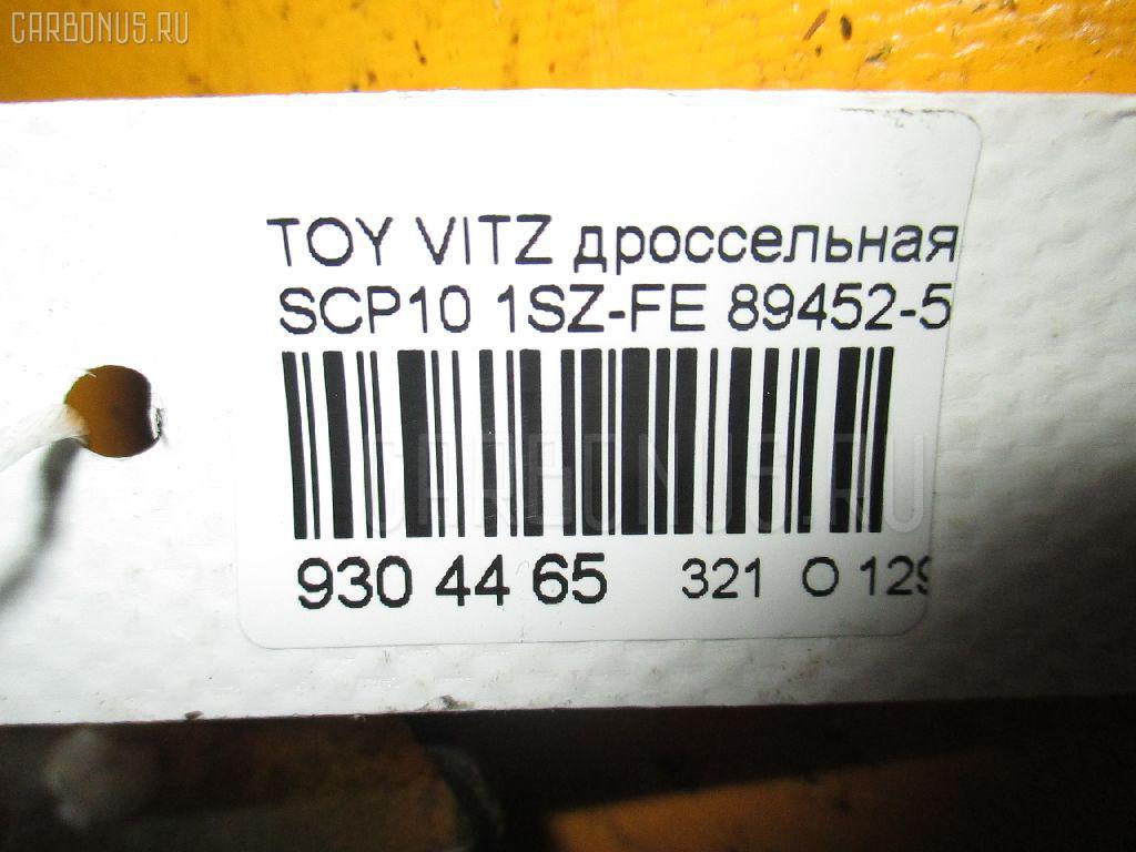 Дроссельная заслонка TOYOTA VITZ SCP10 1SZ-FE Фото 3