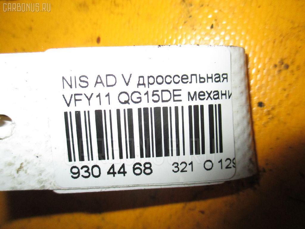 Дроссельная заслонка NISSAN AD VAN VFY11 QG15DE Фото 3