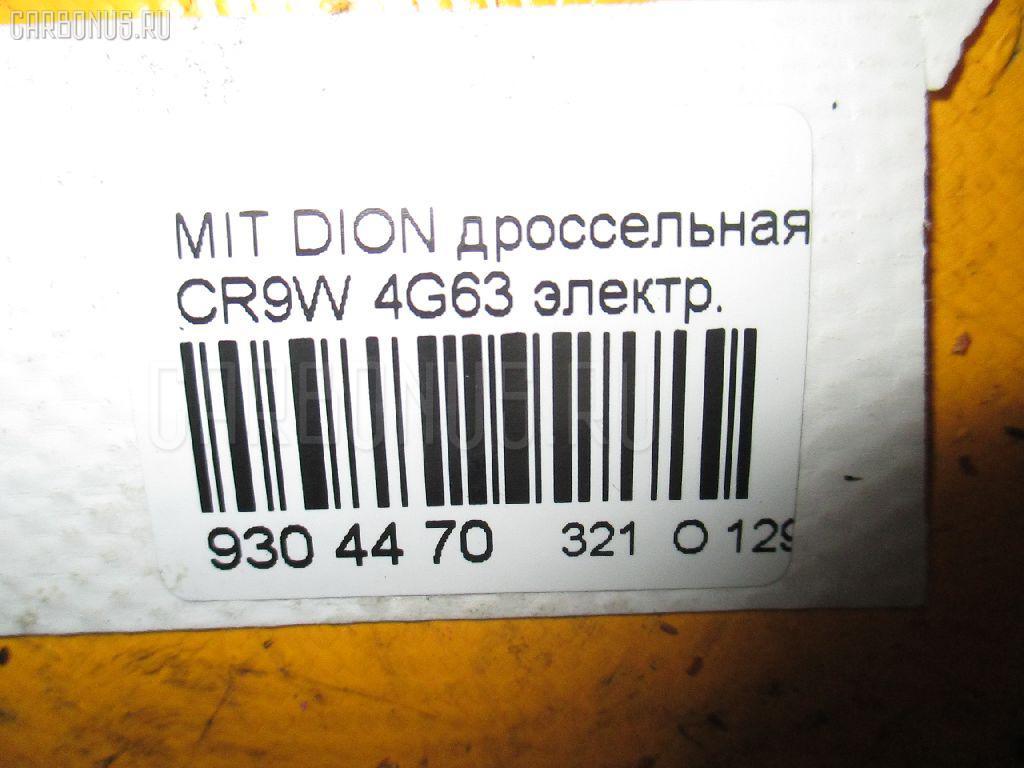 Дроссельная заслонка MITSUBISHI DION CR9W 4G63 Фото 3