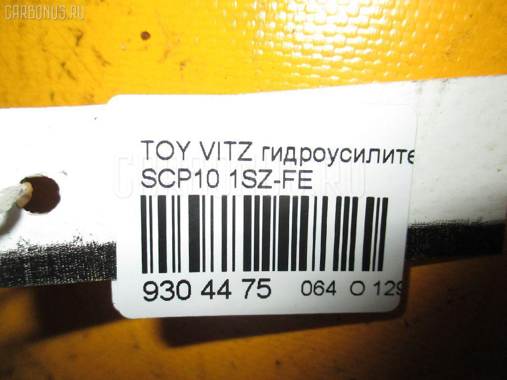 Гидроусилителя насос TOYOTA VITZ SCP10 1SZ-FE Фото 3