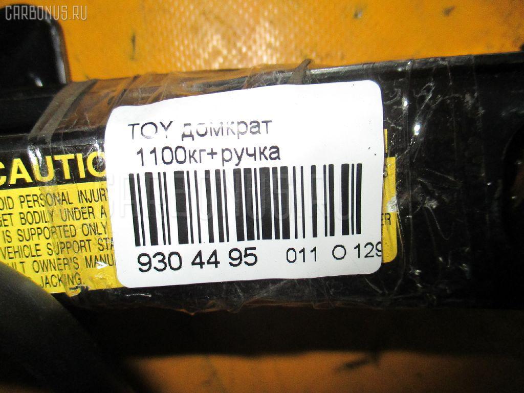 Домкрат TOYOTA Фото 2