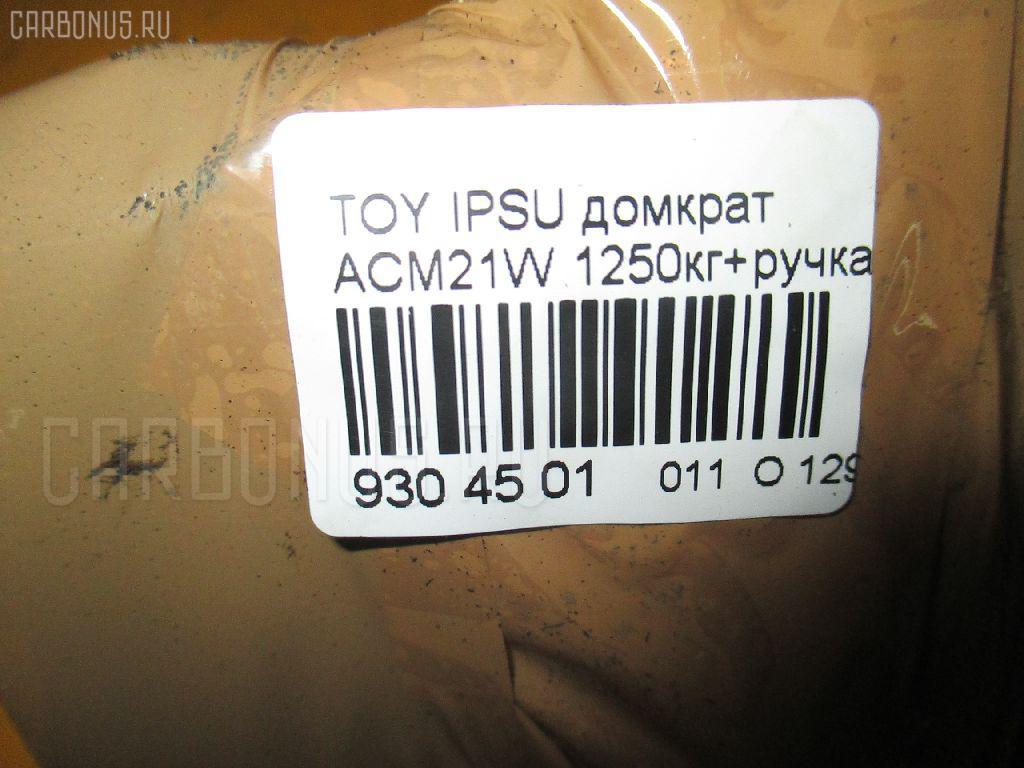 Домкрат TOYOTA IPSUM ACM21W Фото 2