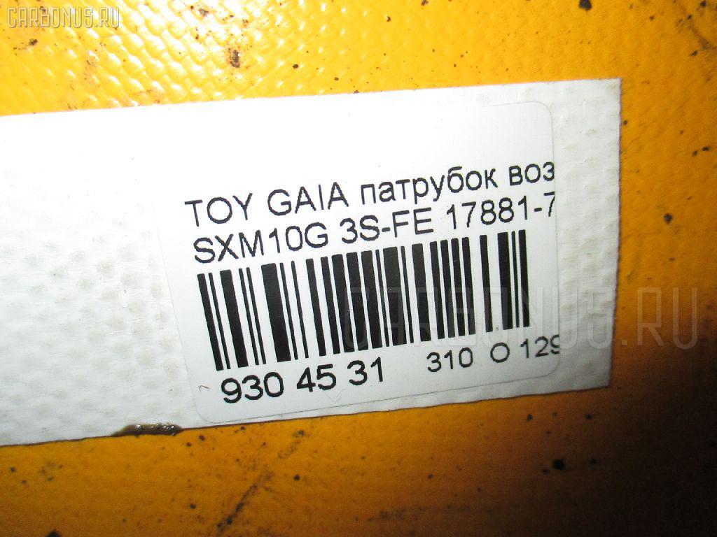 Патрубок воздушн.фильтра TOYOTA GAIA SXM10G 3S-FE Фото 2