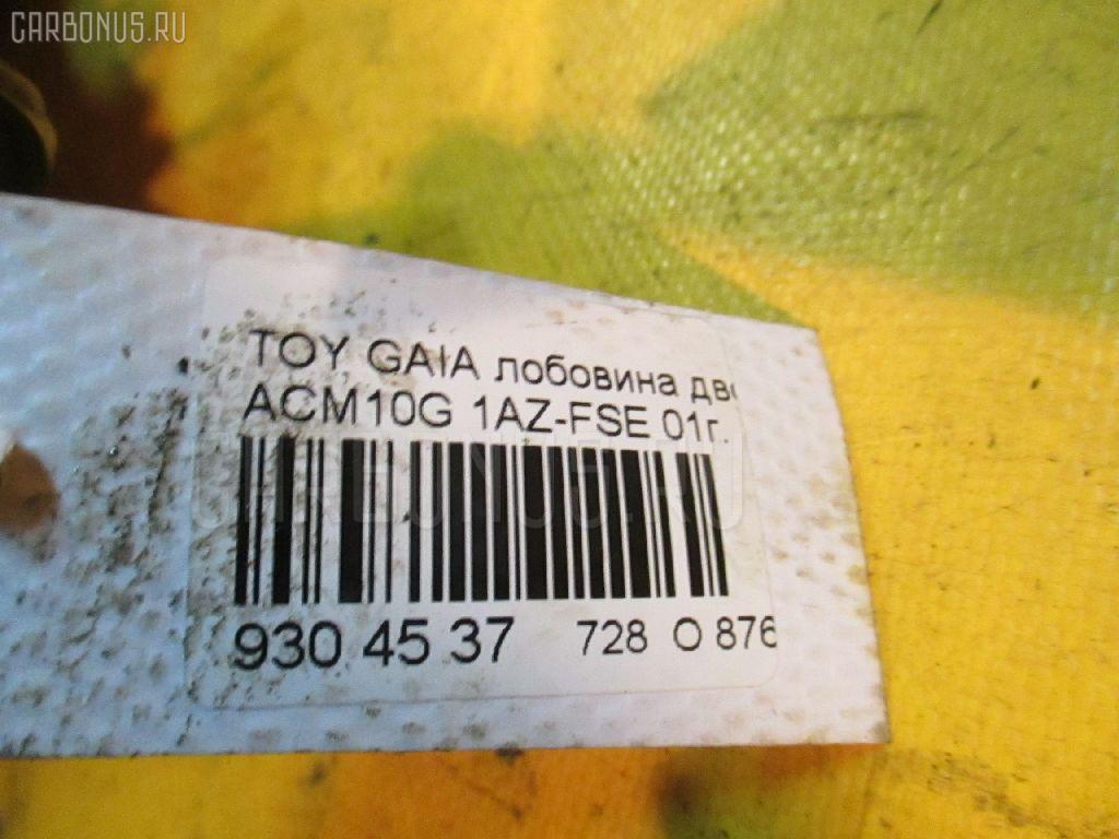 Лобовина ДВС TOYOTA GAIA ACM10G 1AZ-FSE Фото 3