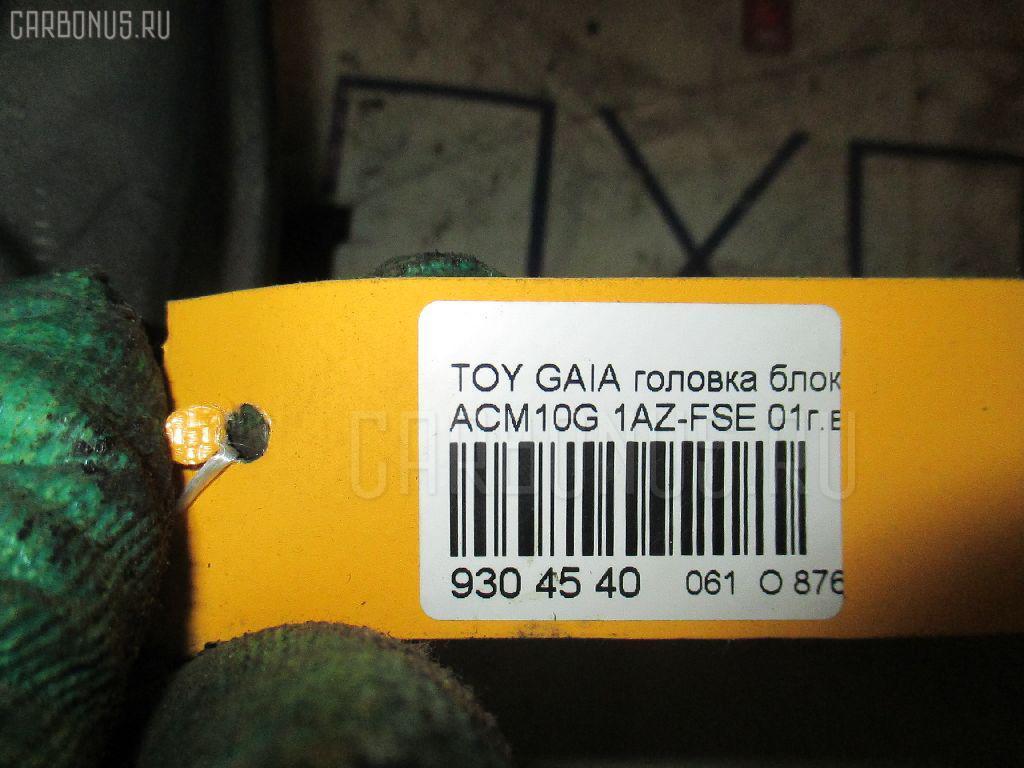 Головка блока цилиндров TOYOTA GAIA ACM10G 1AZ-FSE Фото 7