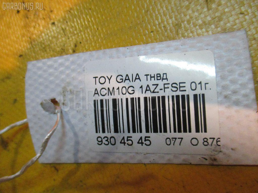 Тнвд TOYOTA GAIA ACM10G 1AZ-FSE Фото 3