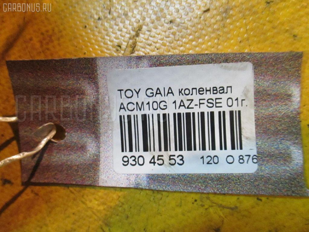 Коленвал TOYOTA GAIA ACM10G 1AZ-FSE Фото 4