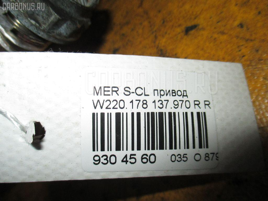 Привод MERCEDES-BENZ S-CLASS W220.178 137.970 Фото 4