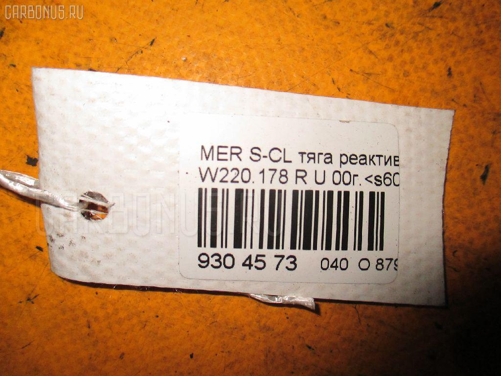 Тяга реактивная MERCEDES-BENZ S-CLASS W220.178 Фото 2