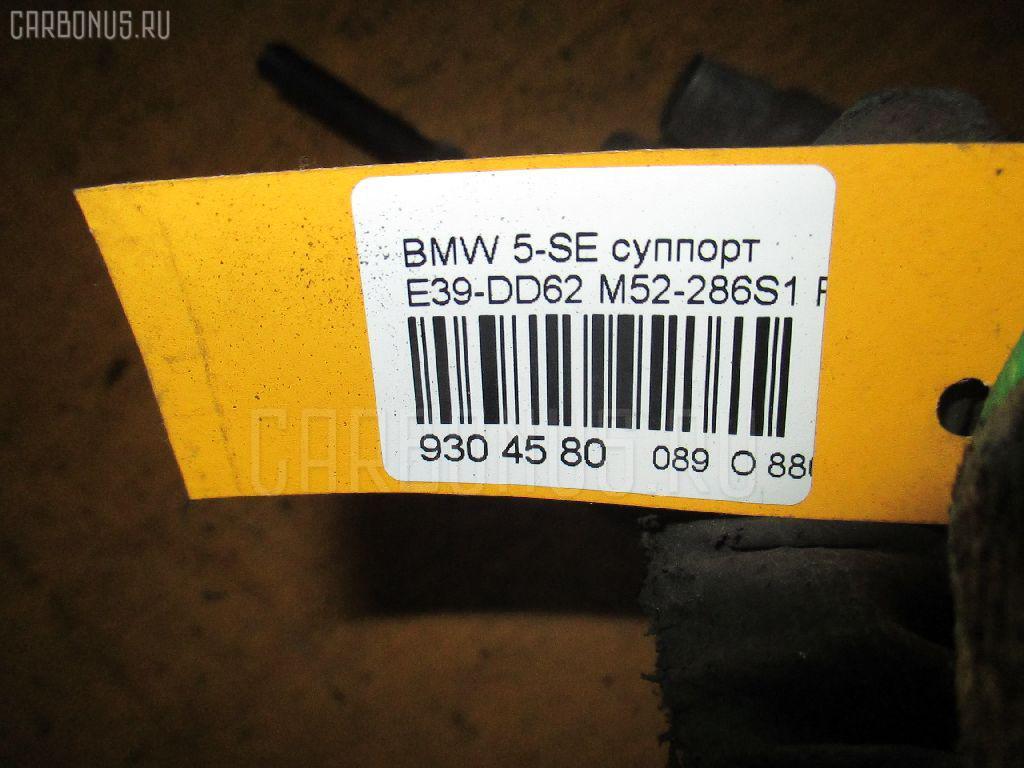 Суппорт BMW 5-SERIES E39-DD62 M52-286S1 Фото 3
