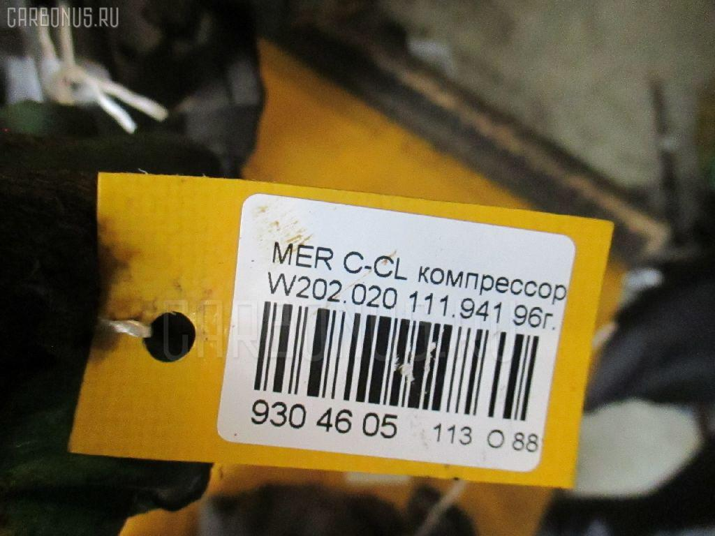 Компрессор кондиционера MERCEDES-BENZ C-CLASS W202.020 111.941 Фото 4