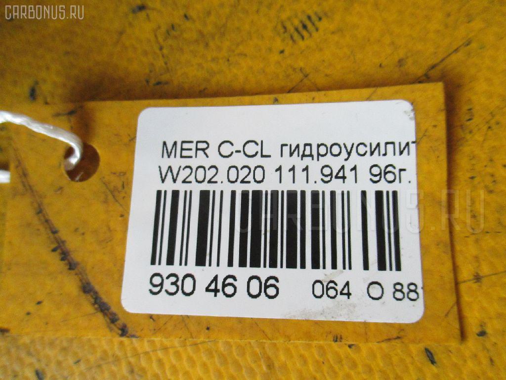 Гидроусилитель MERCEDES-BENZ C-CLASS W202.020 111.941 Фото 3
