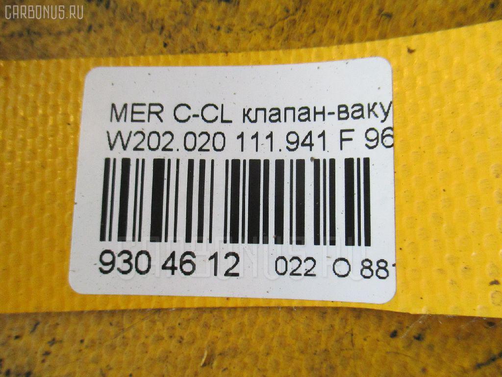 Клапан-вакуумник MERCEDES-BENZ C-CLASS W202.020 111.941 Фото 3