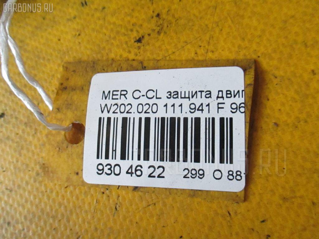 Защита двигателя MERCEDES-BENZ C-CLASS W202.020 111.941 Фото 2