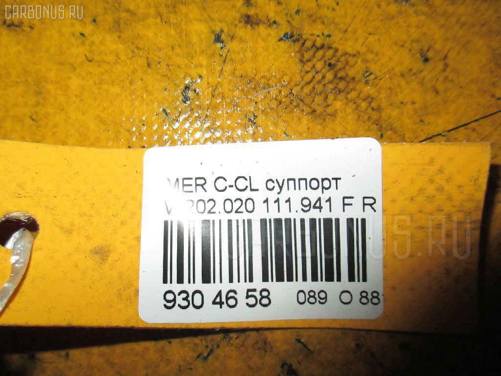 Суппорт MERCEDES-BENZ C-CLASS W202.020 111.941 Фото 3