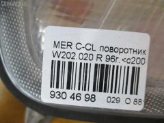 Поворотник к фаре MERCEDES-BENZ C-CLASS W202.020 Фото 3