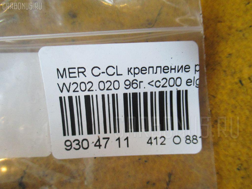Крепление радиатора MERCEDES-BENZ C-CLASS W202.020 Фото 3