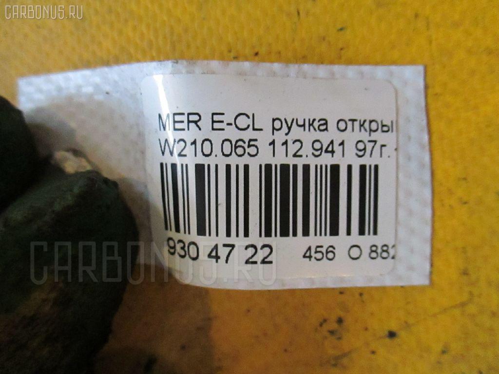 Ручка открывания капота MERCEDES-BENZ E-CLASS W210.065 112.941 Фото 3