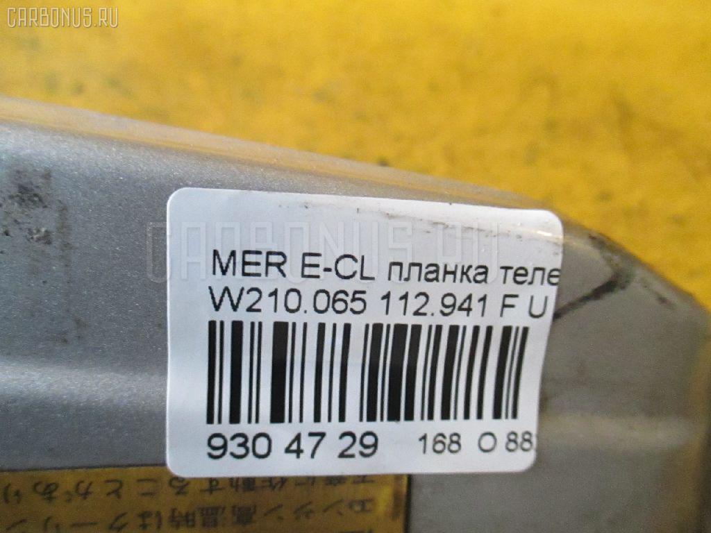 Планка телевизора MERCEDES-BENZ E-CLASS W210.065 112.941 Фото 4