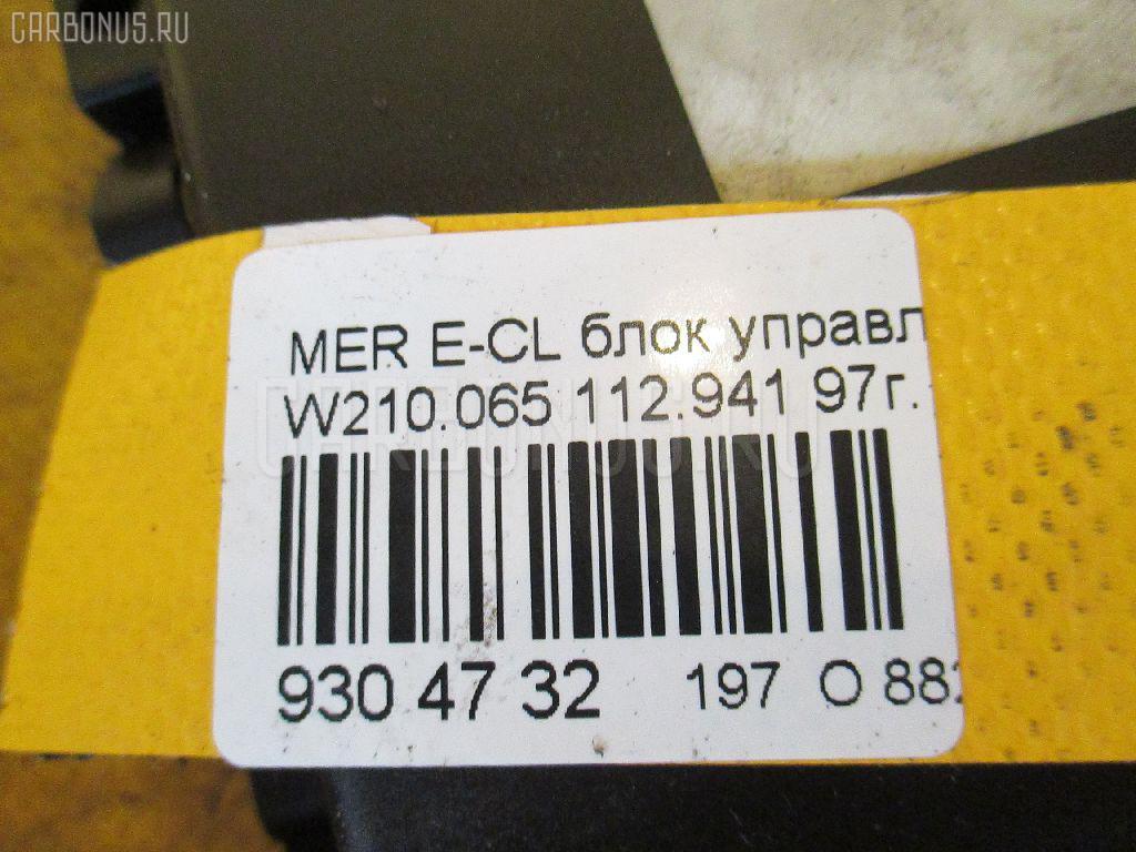 Блок управления АКПП MERCEDES-BENZ E-CLASS W210.065 112.941 Фото 4