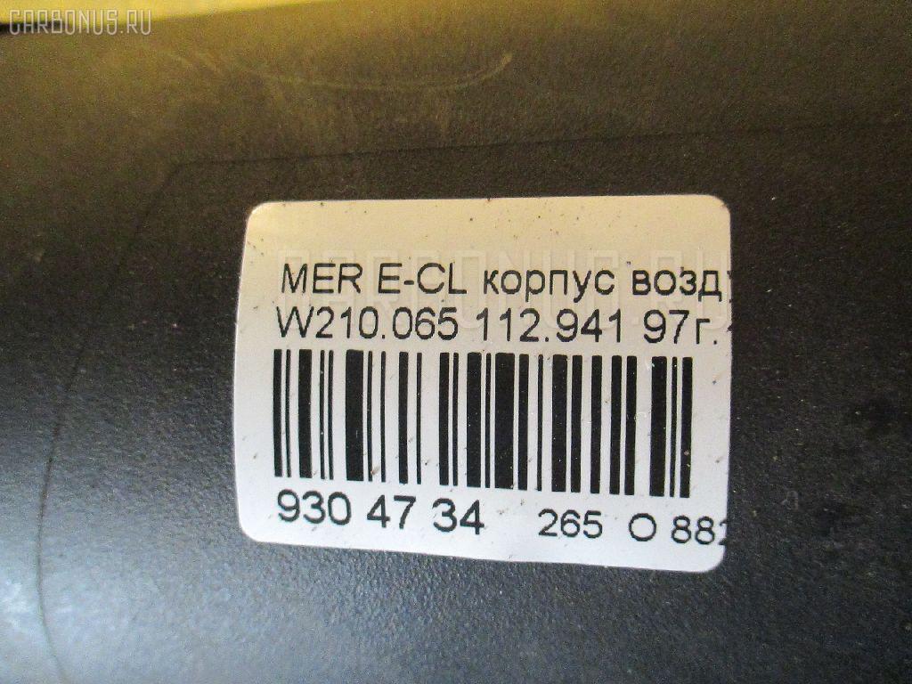 Корпус воздушного фильтра MERCEDES-BENZ E-CLASS W210.065 112.941 Фото 3