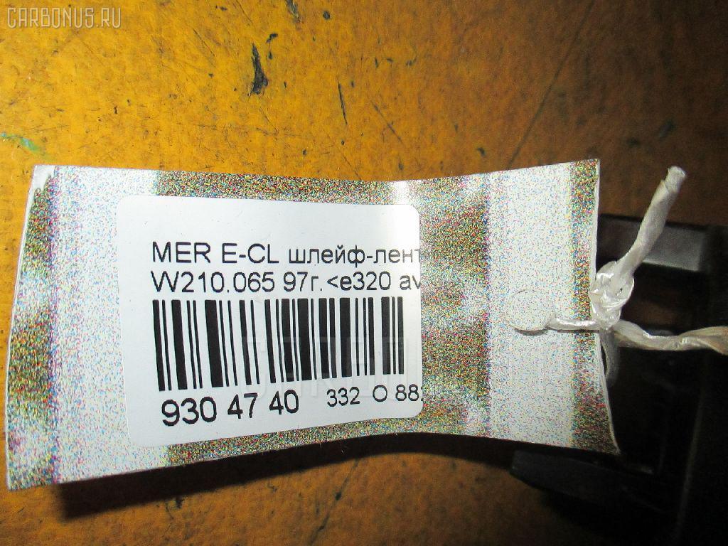 Шлейф-лента air bag MERCEDES-BENZ E-CLASS W210.065 Фото 5