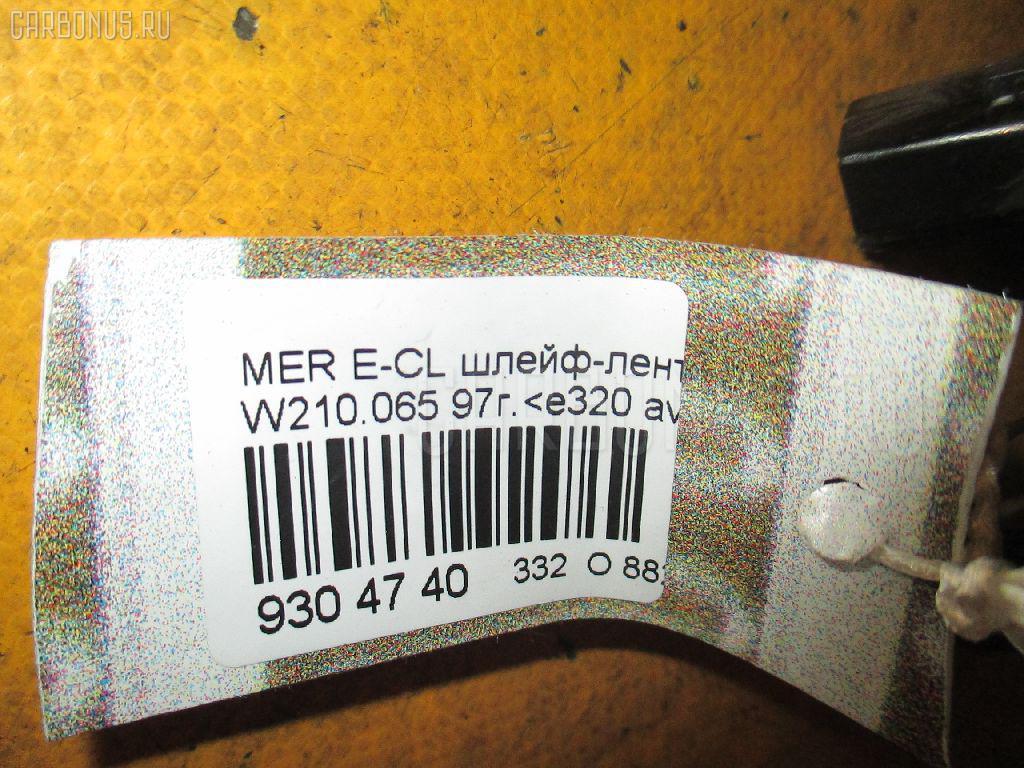 Шлейф-лента air bag MERCEDES-BENZ E-CLASS W210.065 Фото 6