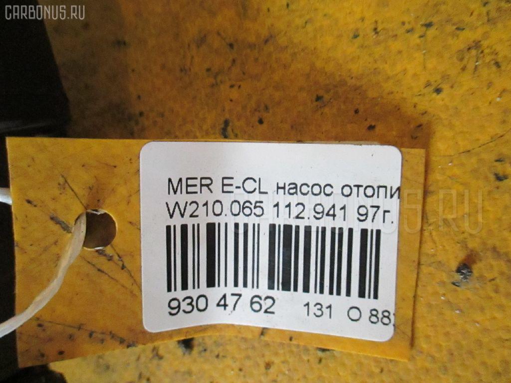 Насос отопителя MERCEDES-BENZ E-CLASS W210.065 112.941 Фото 3