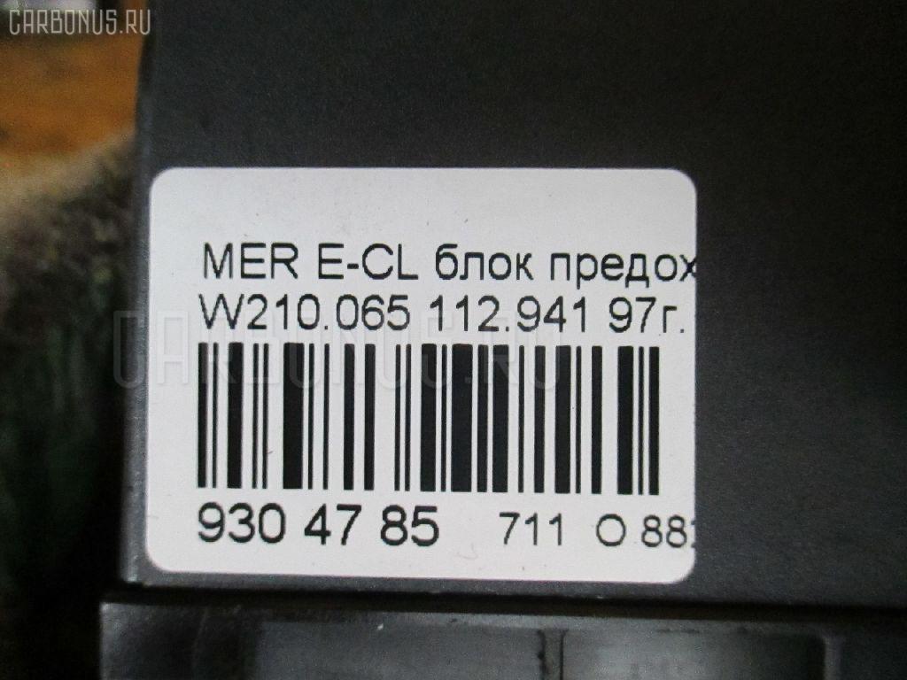 Блок предохранителей MERCEDES-BENZ E-CLASS W210.065 112.941 Фото 4