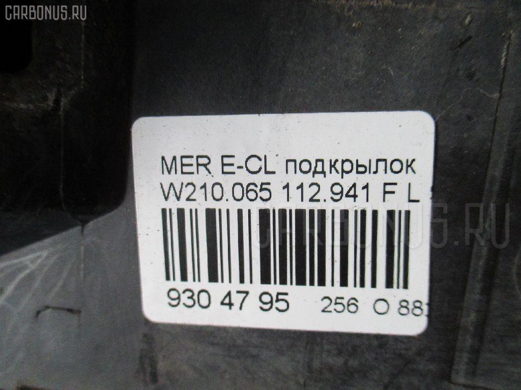 Подкрылок MERCEDES-BENZ E-CLASS W210.065 112.941 Фото 2
