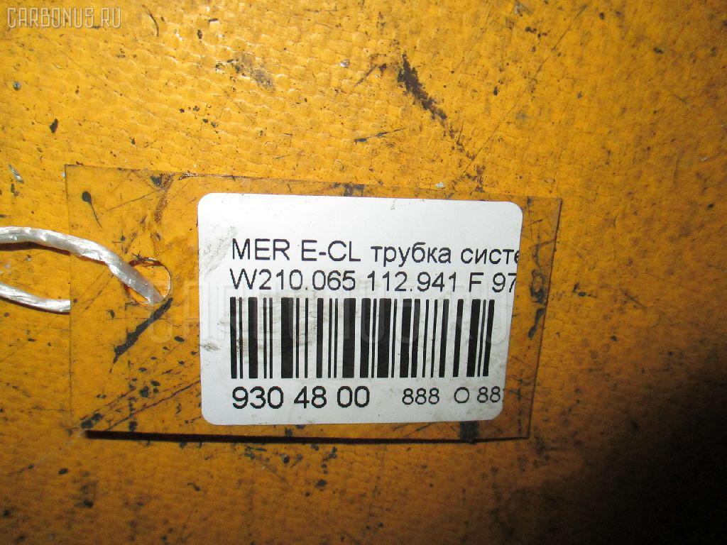 Трубка системы охлаждения АКПП MERCEDES-BENZ E-CLASS W210.065 112.941 Фото 2