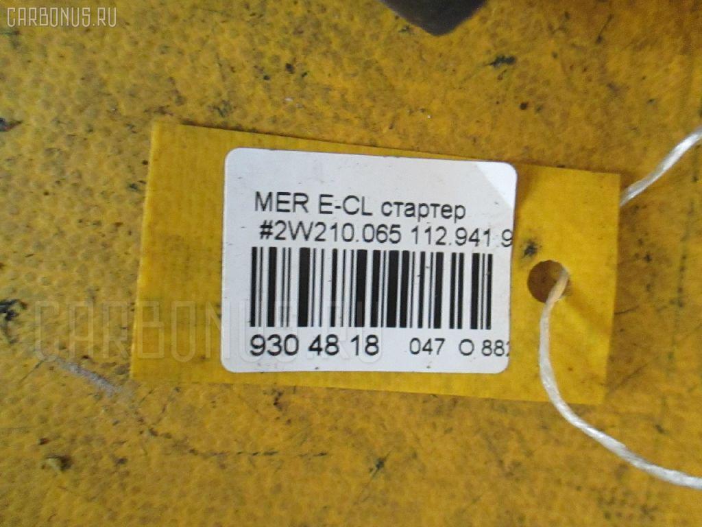 Стартер MERCEDES-BENZ E-CLASS W210.065 112.941 Фото 4