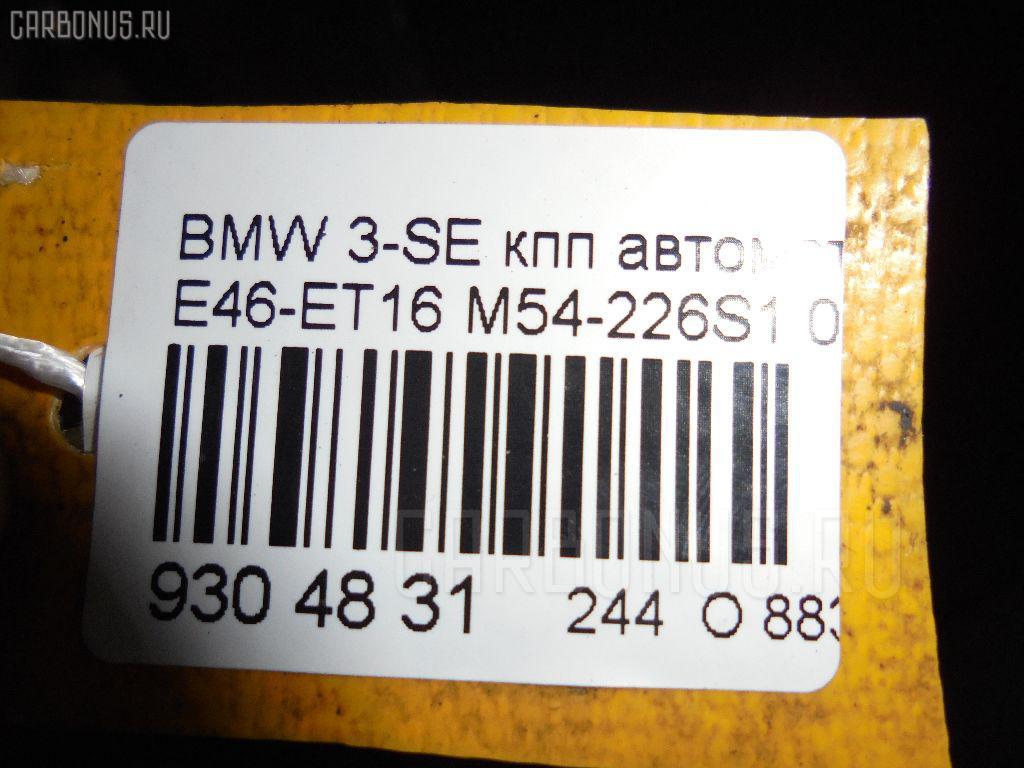 КПП автоматическая BMW 3-SERIES E46-ET16 M54-226S1 Фото 5