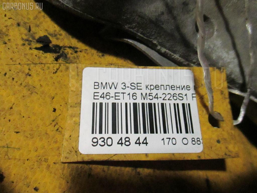 Крепление подушки ДВС BMW 3-SERIES E46-ET16 M54-226S1 Фото 3