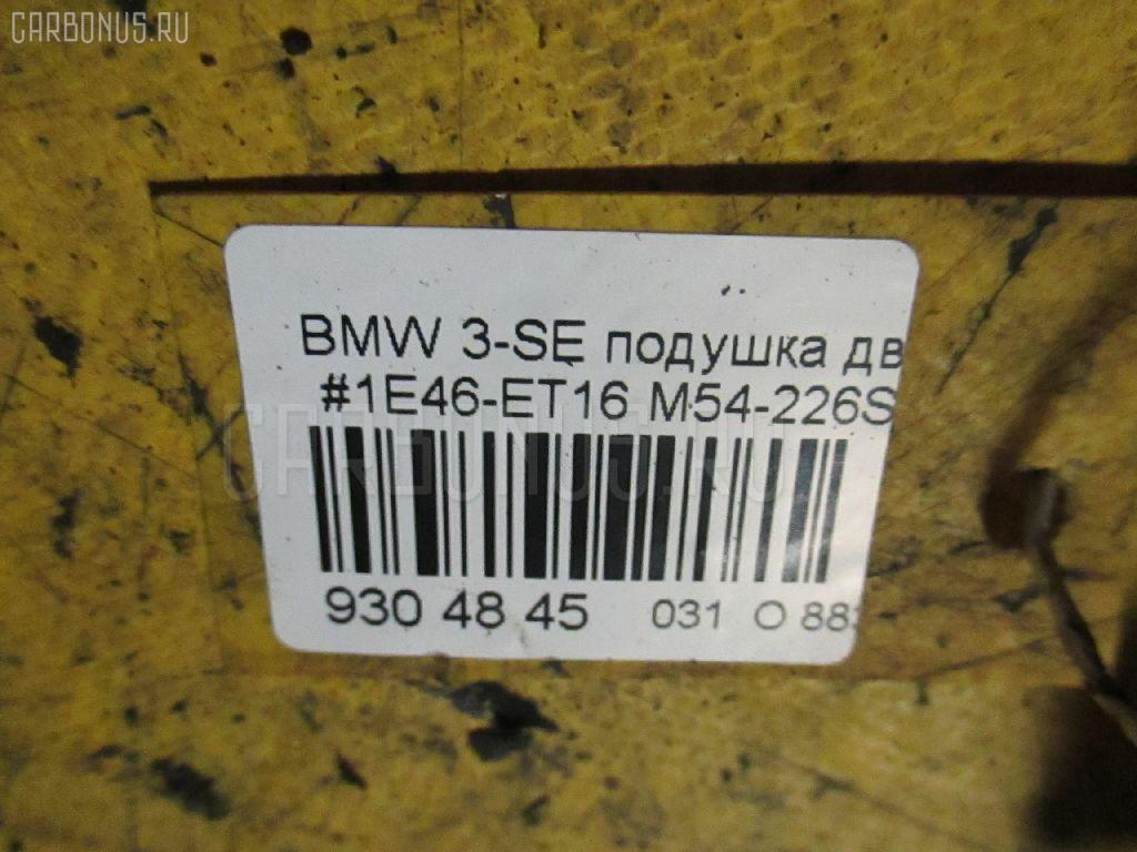 Подушка двигателя BMW 3-SERIES E46-ET16 M54-226S1 Фото 3