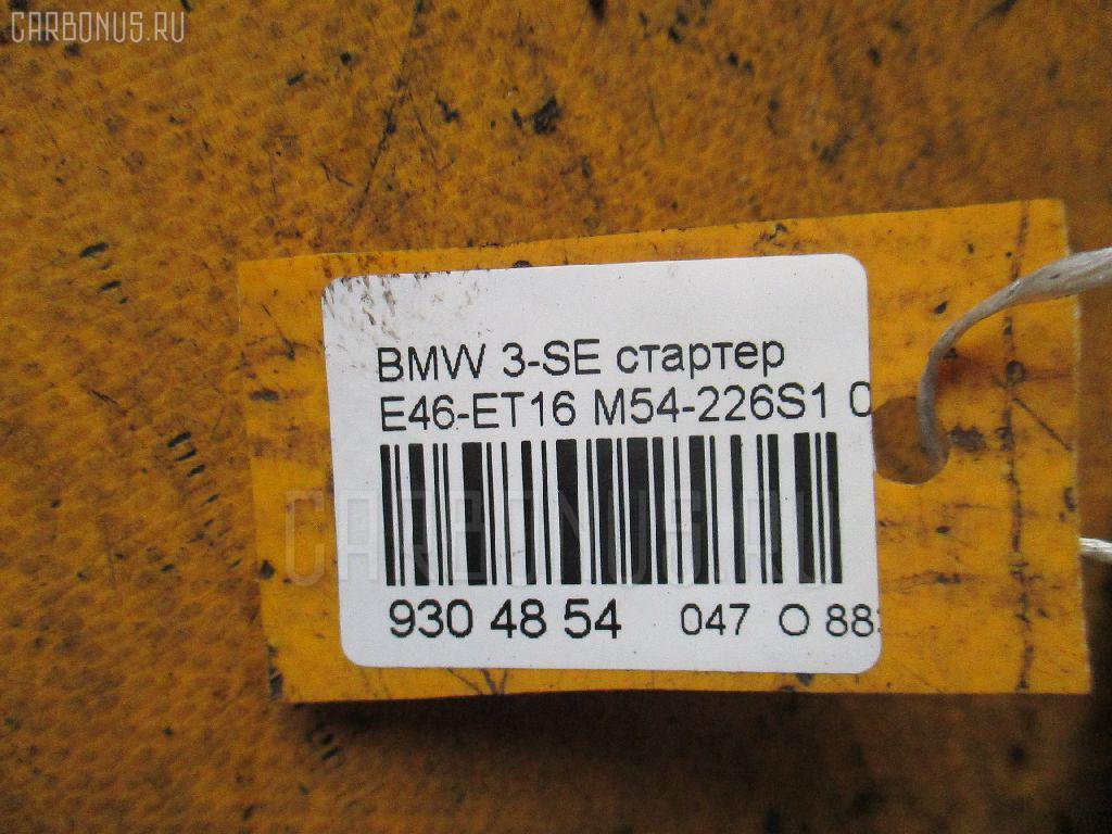 Стартер BMW 3-SERIES E46-ET16 M54-226S1 Фото 3