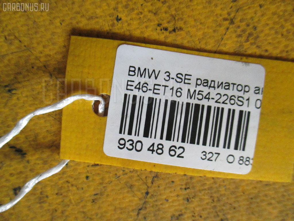 Радиатор АКПП BMW 3-SERIES E46-ET16 M54-226S1 Фото 3