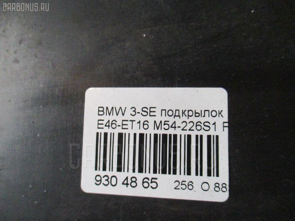 Подкрылок BMW 3-SERIES E46-ET16 M54-226S1 Фото 2