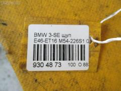 Щуп BMW 3-SERIES E46-ET16 M54-226S1 Фото 2