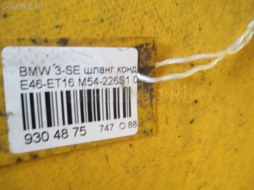 Шланг кондиционера BMW 3-SERIES E46-ET16 M54-226S1 Фото 3