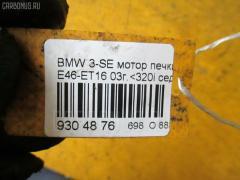 Мотор печки Bmw 3-series E46-ET16 Фото 4