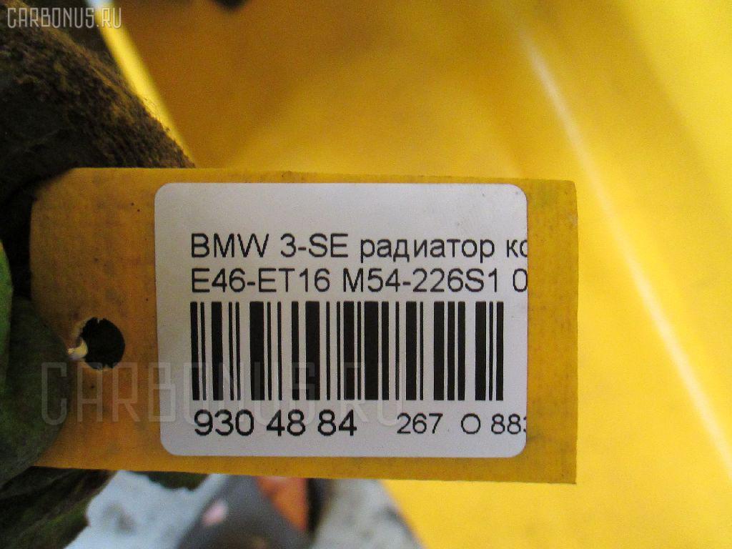 Радиатор кондиционера BMW 3-SERIES E46-ET16 M54-226S1 Фото 3