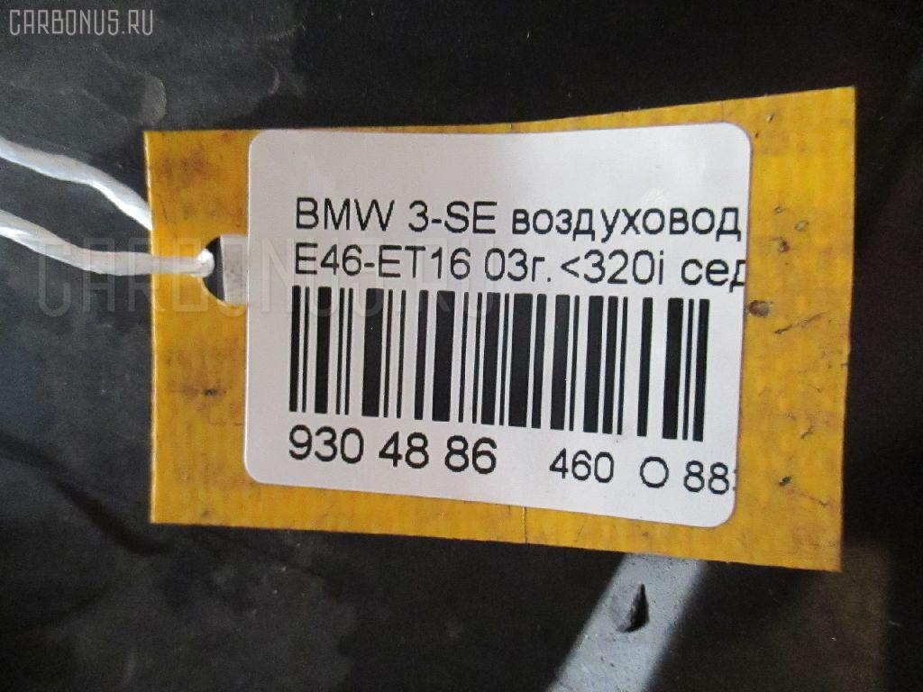 Воздуховод BMW 3-SERIES E46-ET16 M54-226S1 Фото 3