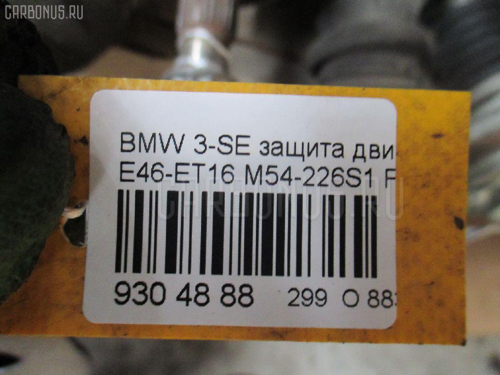 Защита двигателя BMW 3-SERIES E46-ET16 M54-226S1 Фото 2