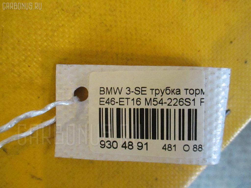 Трубка тормозная BMW 3-SERIES E46-ET16 M54-226S1 Фото 2