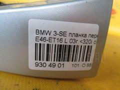 Планка передняя Bmw 3-series E46-ET16 Фото 3