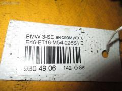 Вискомуфта Bmw 3-series E46-ET16 M54-226S1 Фото 4