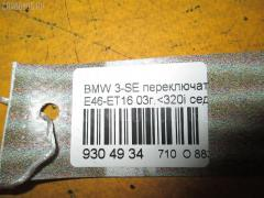 Переключатель поворотов BMW 3-SERIES E46-ET16 Фото 3